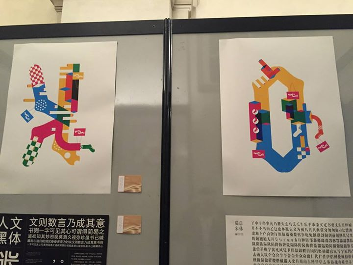 China-Italy-2015 Exhibition -SinaGraphic- (106).jpg